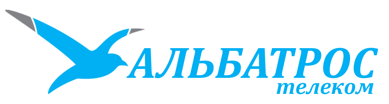 Альбатрос Телеком